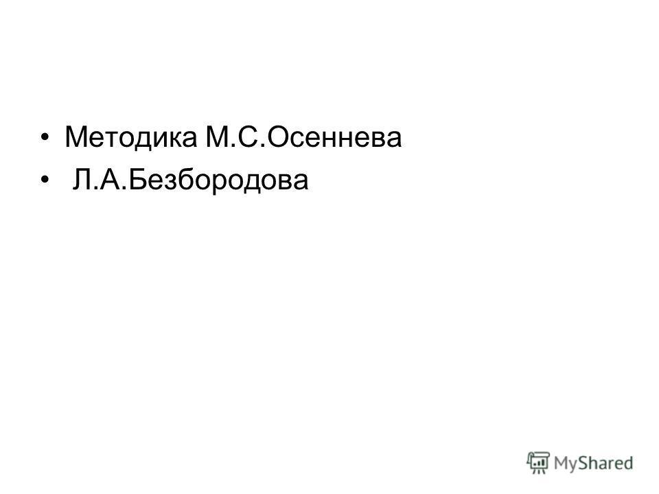 Методика М.С.Осеннева Л.А.Безбородова