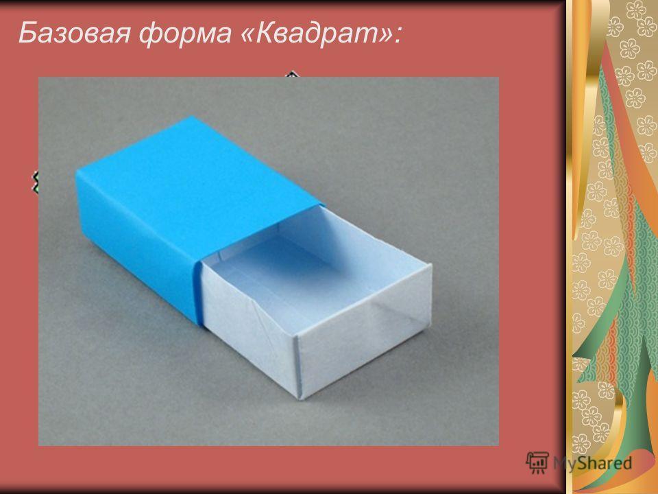 Базовая форма «Квадрат»: