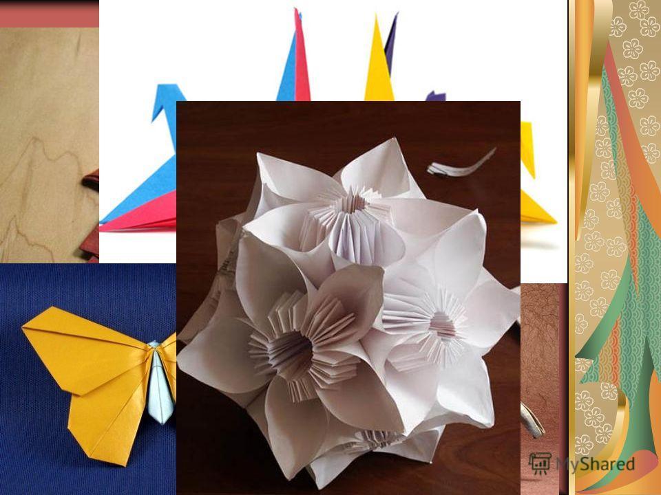 Оригами - (яп., букв.: «сложенная бумага») вид декоративно-прикладного искусства; древнее искусство складывания фигурок из бумаги. Искусство оригами своими корнями уходит в Древний Китай, где и была изобретена бумага. Первоначально оригами использова
