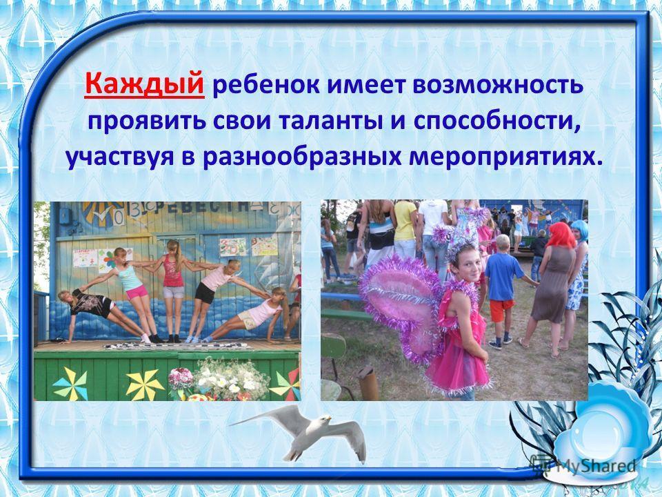 Каждый ребенок имеет возможность проявить свои таланты и способности, участвуя в разнообразных мероприятиях.