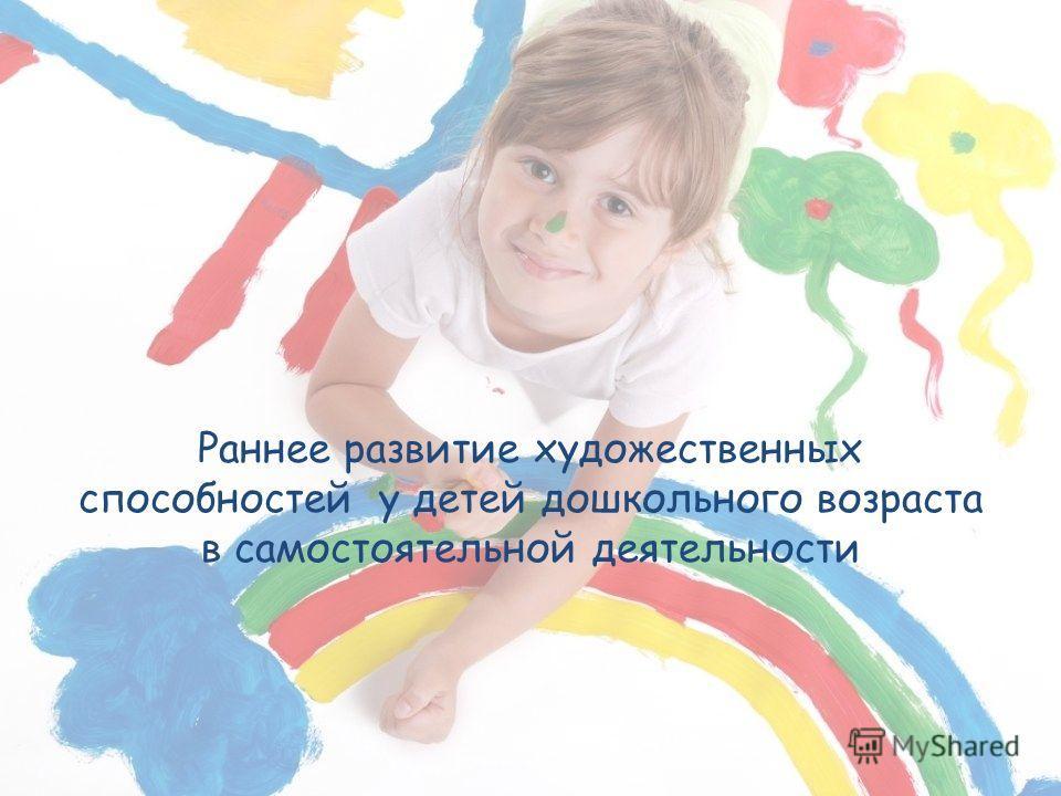 Раннее развитие художественных способностей у детей дошкольного возраста в самостоятельной деятельности
