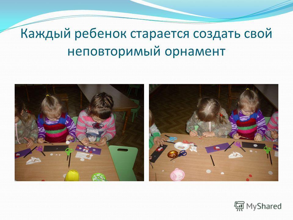 Каждый ребенок старается создать свой неповторимый орнамент