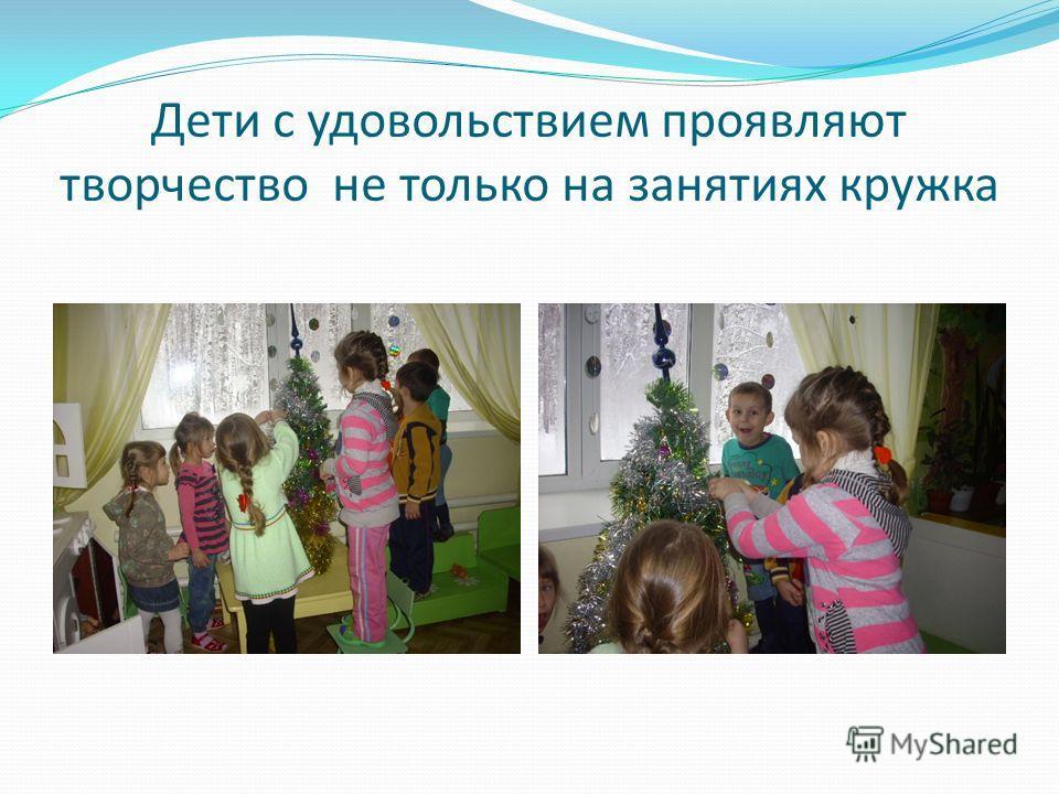 Дети с удовольствием проявляют творчество не только на занятиях кружка