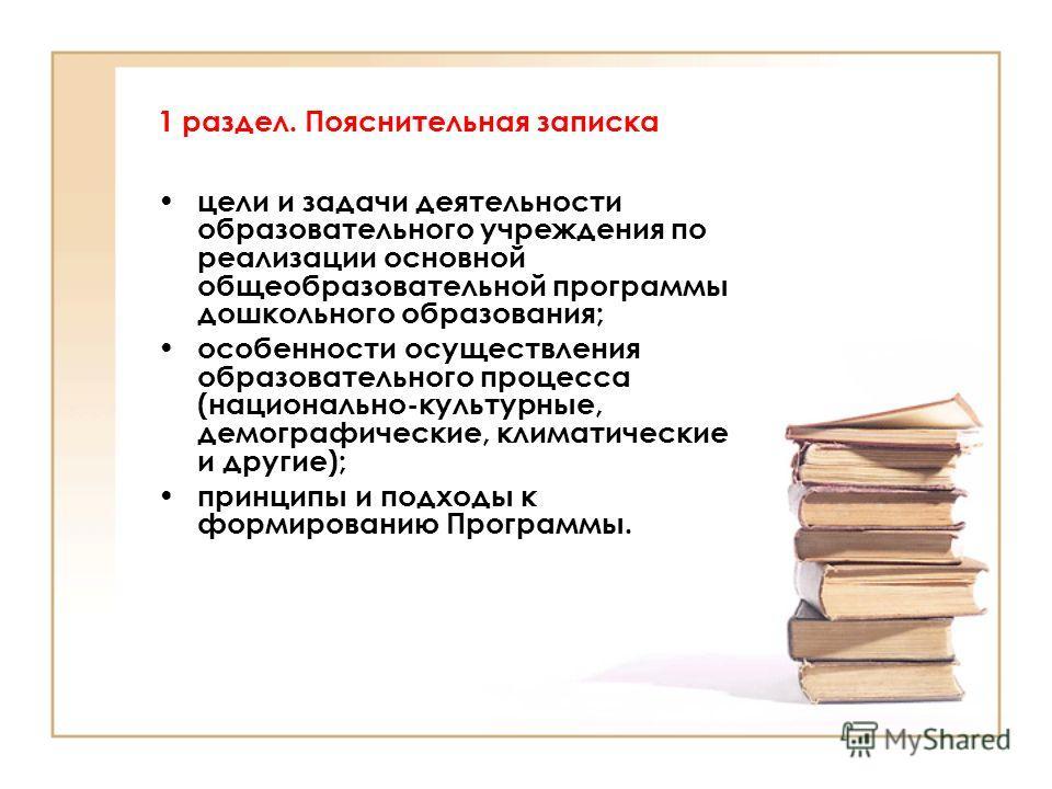 1 раздел. Пояснительная записка цели и задачи деятельности образовательного учреждения по реализации основной общеобразовательной программы дошкольного образования; особенности осуществления образовательного процесса (национально-культурные, демограф