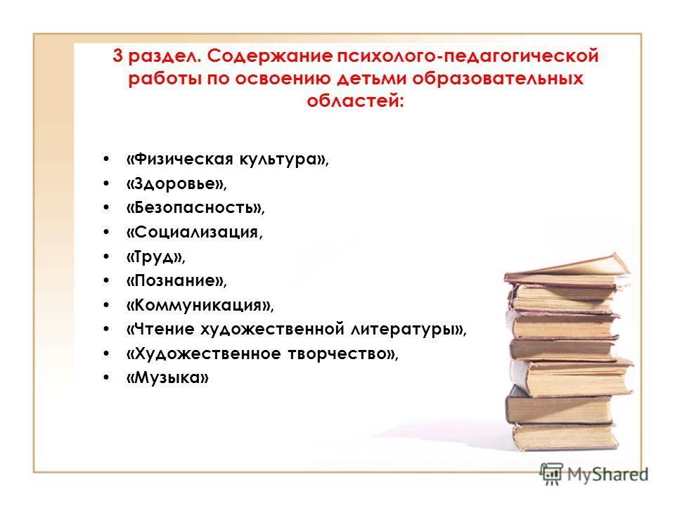 3 раздел. Содержание психолого-педагогической работы по освоению детьми образовательных областей: «Физическая культура», «Здоровье», «Безопасность», «Социализация, «Труд», «Познание», «Коммуникация», «Чтение художественной литературы», «Художественно