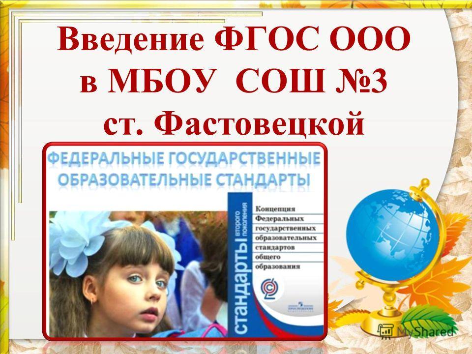 Введение ФГОС ООО в МБОУ СОШ 3 ст. Фастовецкой