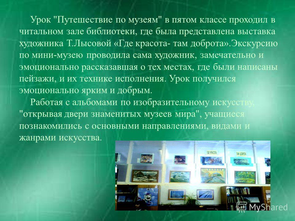 Урок по теме «Вифлеемская звезда« (изобразительное искусство, музыка, библиотека-центр фольклорно- этнографической поддержки.) – это урок-путешествие, рассказывающий, как на протяжении веков русским народом воспринимались и отмечались крупнейшие прав