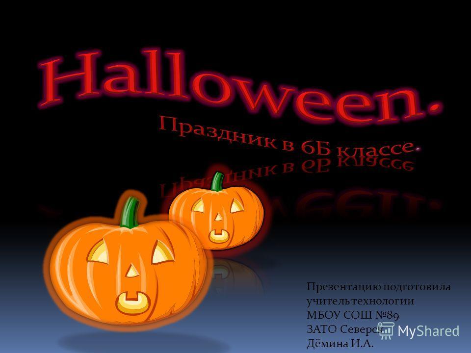 Презентацию подготовила учитель технологии МБОУ СОШ 89 ЗАТО Северск Дёмина И.А.