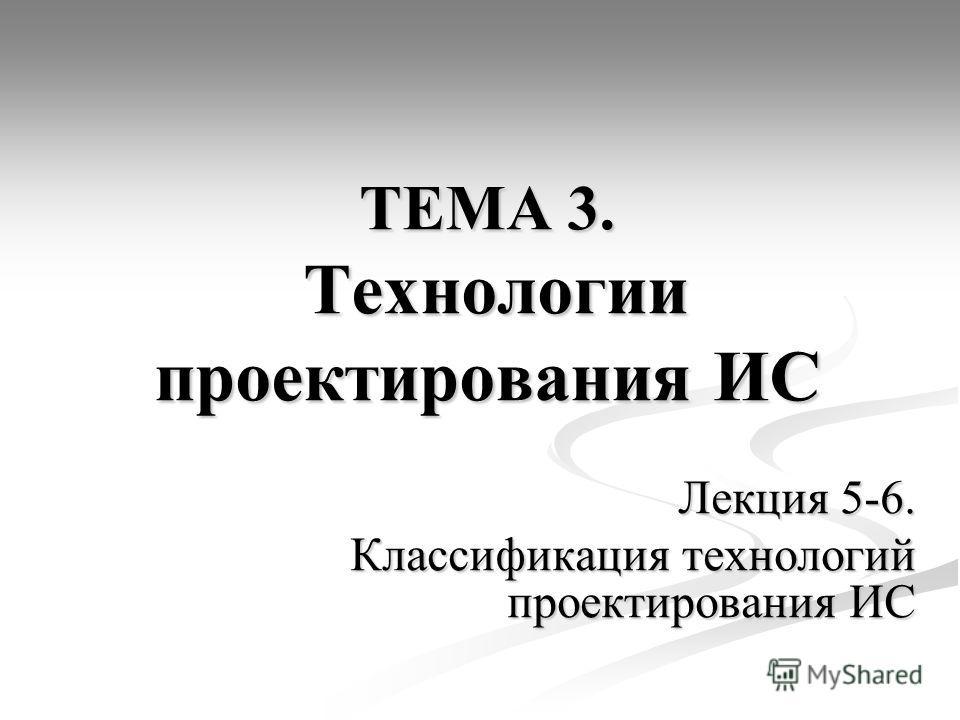 ТЕМА 3. Технологии проектирования ИС Лекция 5-6. Классификация технологий проектирования ИС