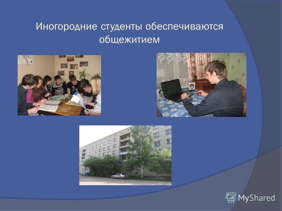 Иногородние студенты обеспечиваются общежитием
