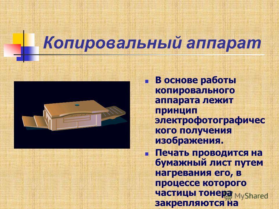 Сканер Сканер - устройство, позволяющее вводить в компьютер двумерное изображение. Съемная крышка позволяет сканировать изображения из книг, с крупногабаритных предметов.
