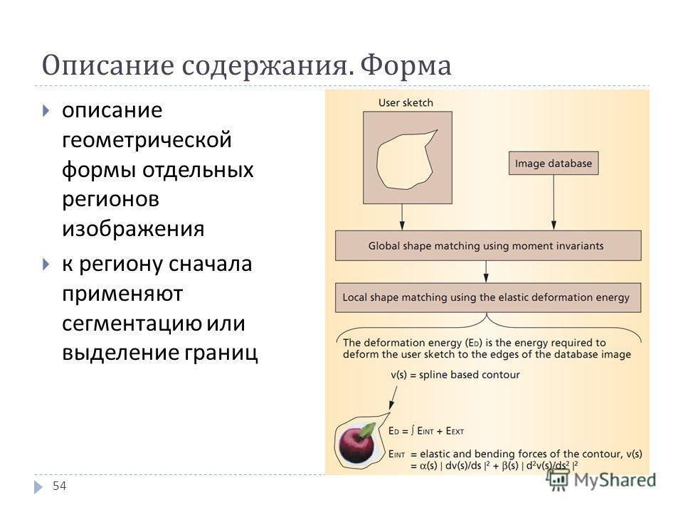 Описание содержания. Форма описание геометрической формы отдельных регионов изображения к региону сначала применяют сегментацию или выделение границ 54