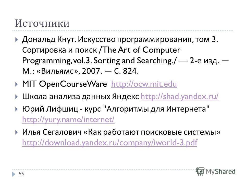 Источники Дональд Кнут. Искусство программирования, том 3. Сортировка и поиск /The Art of Computer Programming, vol.3. Sorting and Searching./ 2- е изд. М.: « Вильямс », 2007. С. 824. MIT OpenCourseWare http://ocw.mit.eduhttp://ocw.mit.edu Школа анал