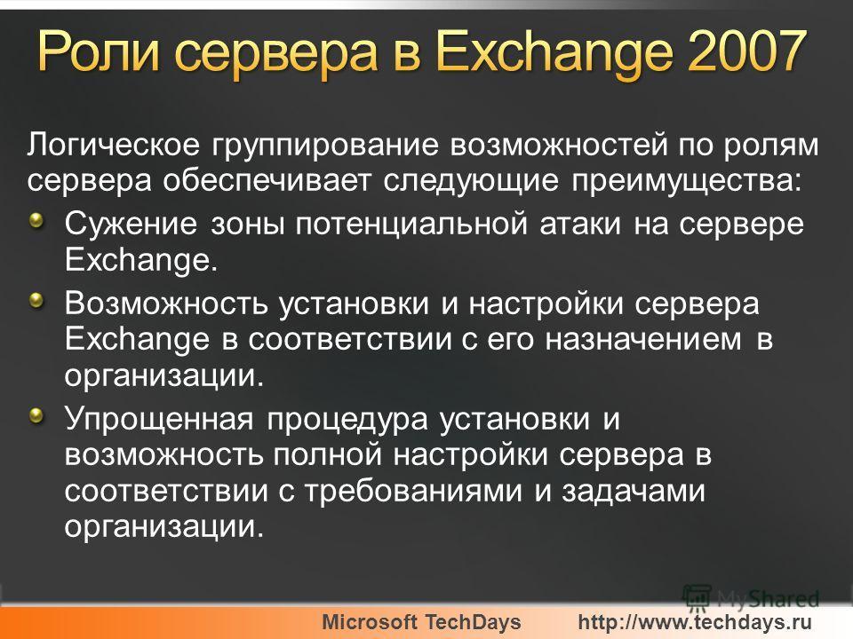 Логическое группирование возможностей по ролям сервера обеспечивает следующие преимущества: Сужение зоны потенциальной атаки на сервере Exchange. Возможность установки и настройки сервера Exchange в соответствии с его назначением в организации. Упрощ