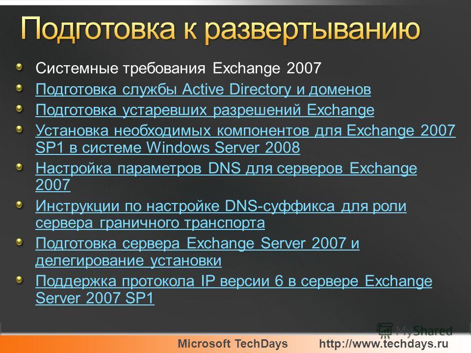 Microsoft TechDayshttp://www.techdays.ru Системные требования Exchange 2007 Подготовка службы Active Directory и доменов Подготовка устаревших разрешений Exchange Установка необходимых компонентов для Exchange 2007 SP1 в системе Windows Server 2008 Н