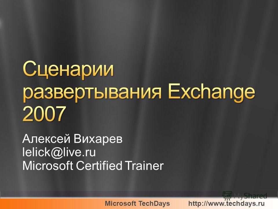 Microsoft TechDayshttp://www.techdays.ru Алексей Вихарев lelick@live.ru Microsoft Certified Trainer