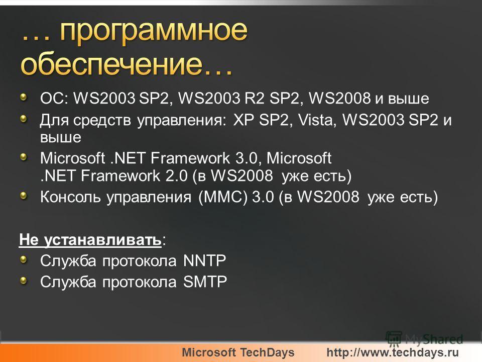 Microsoft TechDayshttp://www.techdays.ru ОС: WS2003 SP2, WS2003 R2 SP2, WS2008 и выше Для средств управления: XP SP2, Vista, WS2003 SP2 и выше Microsoft.NET Framework 3.0, Microsoft.NET Framework 2.0 (в WS2008 уже есть) Консоль управления (MMC) 3.0 (