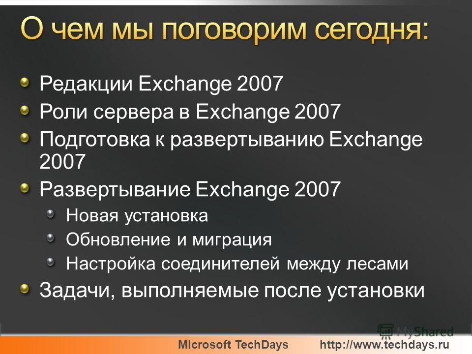 Microsoft TechDayshttp://www.techdays.ru Редакции Exchange 2007 Роли сервера в Exchange 2007 Подготовка к развертыванию Exchange 2007 Развертывание Exchange 2007 Новая установка Обновление и миграция Настройка соединителей между лесами Задачи, выполн