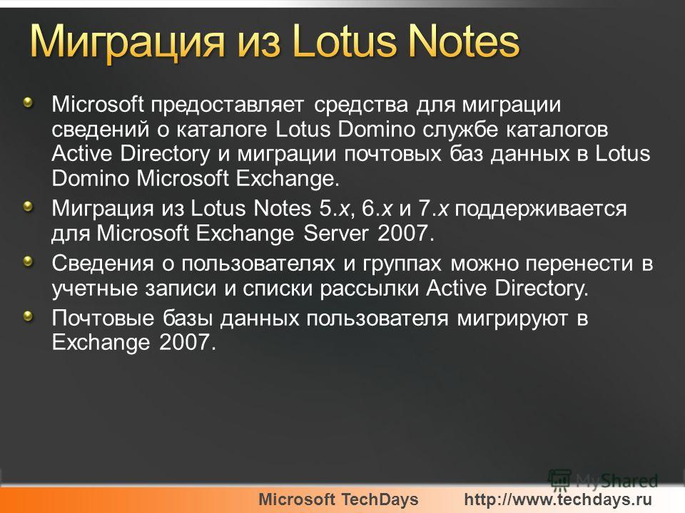 Microsoft TechDayshttp://www.techdays.ru Microsoft предоставляет средства для миграции сведений о каталоге Lotus Domino службе каталогов Active Directory и миграции почтовых баз данных в Lotus Domino Microsoft Exchange. Миграция из Lotus Notes 5.x, 6
