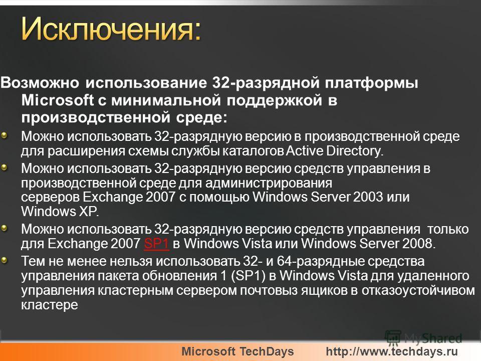 Microsoft TechDayshttp://www.techdays.ru Возможно использование 32-разрядной платформы Microsoft с минимальной поддержкой в производственной среде: Можно использовать 32-разрядную версию в производственной среде для расширения схемы службы каталогов