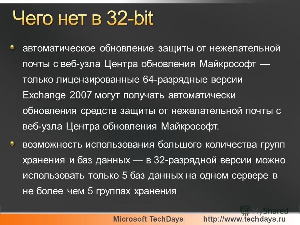 Microsoft TechDayshttp://www.techdays.ru автоматическое обновление защиты от нежелательной почты с веб-узла Центра обновления Майкрософт только лицензированные 64-разрядные версии Exchange 2007 могут получать автоматически обновления средств защиты о
