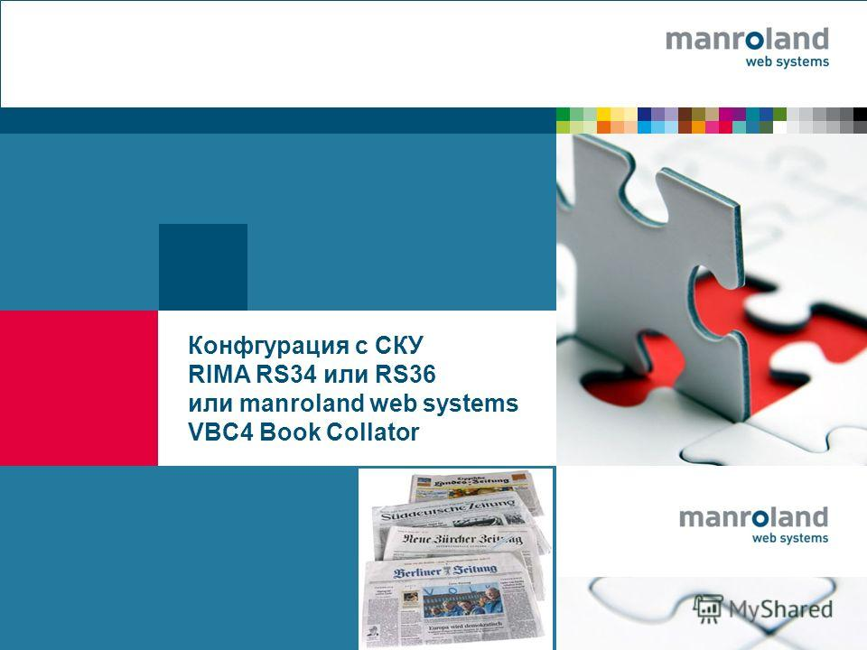 Конфгурация с СКУ RIMA RS34 или RS36 или manroland web systems VBC4 Book Collator