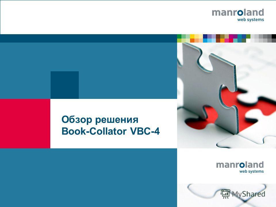 Обзор решения Book-Collator VBC-4