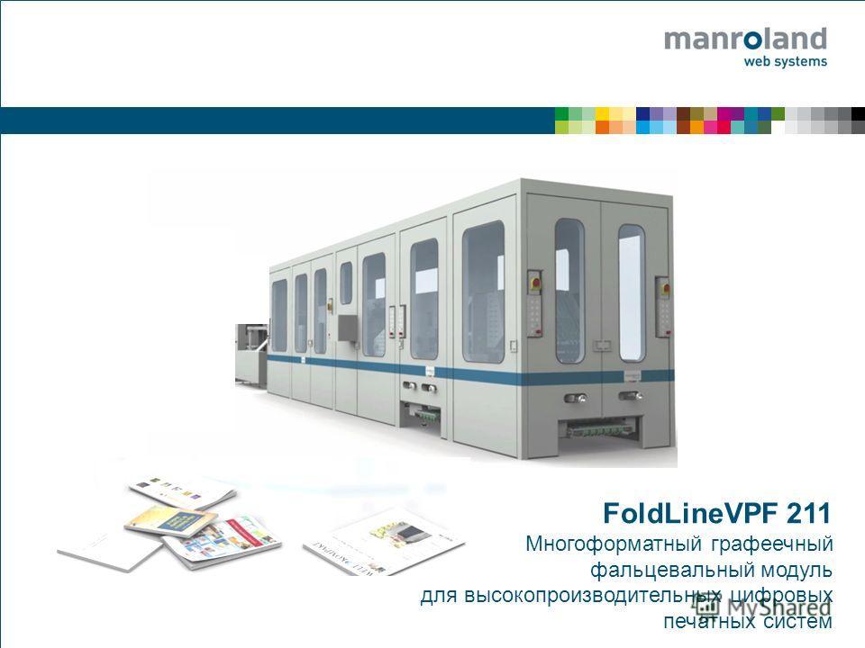 FoldLineVPF 211 Многоформатный графеечный фальцевальный модуль для высокопроизводительных цифровых печатных систем