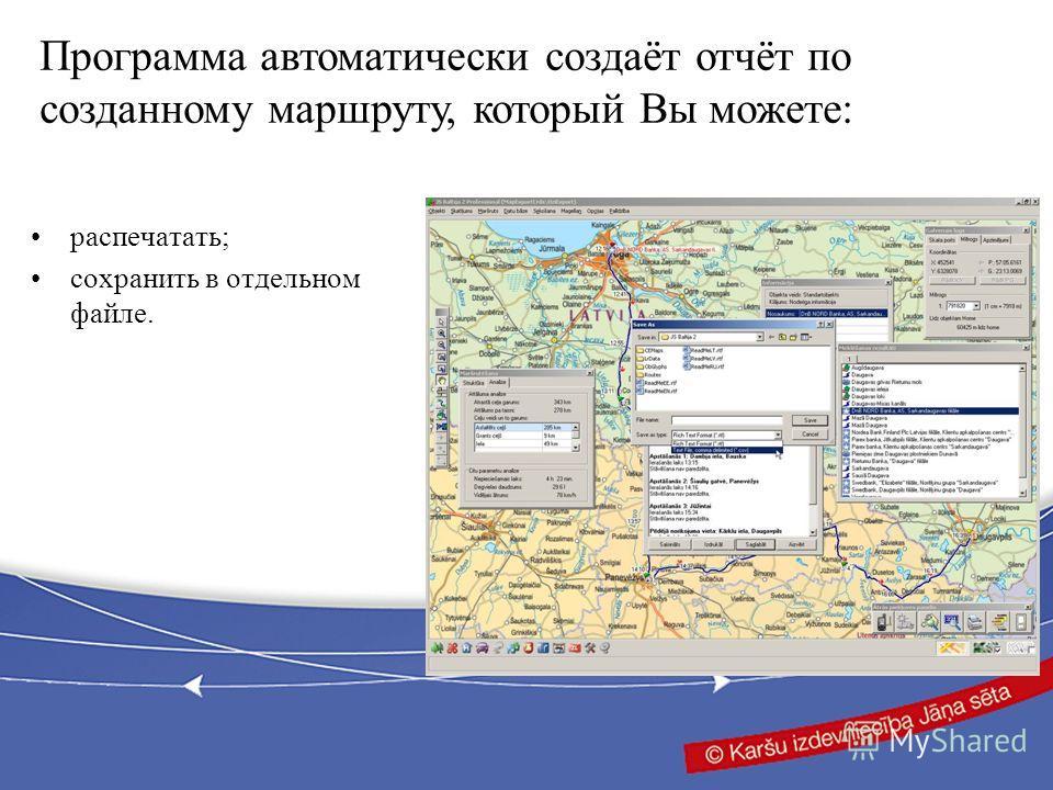 сохранить в отдельном файле. Программа автоматически создаёт отчёт по созданному маршруту, который Вы можете: