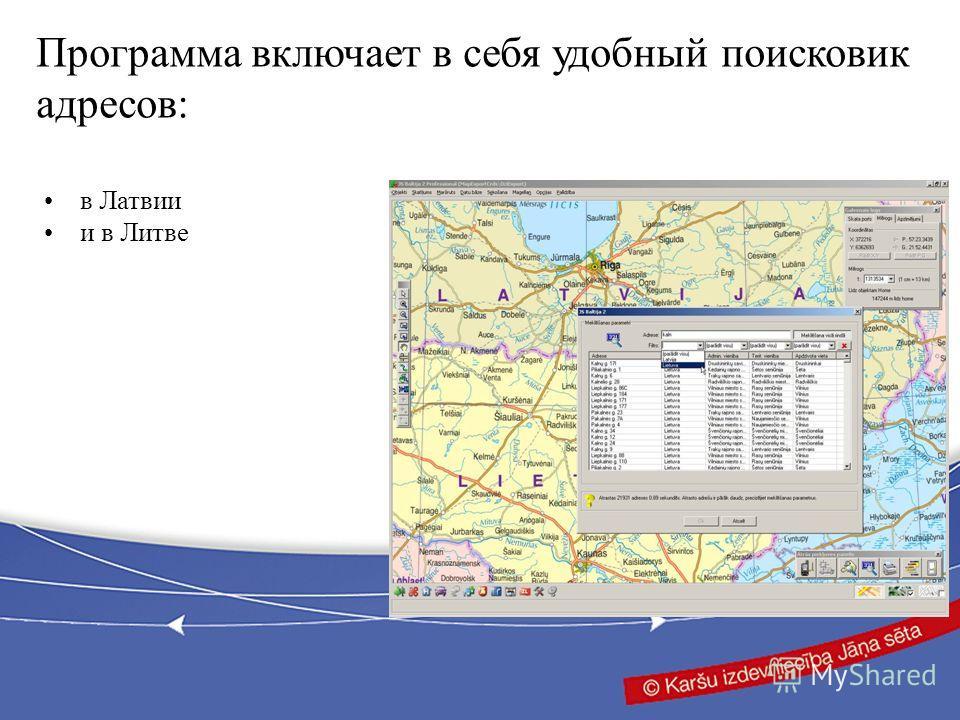 в Латвии и в Литве Программа включает в себя удобный поисковик адресов: