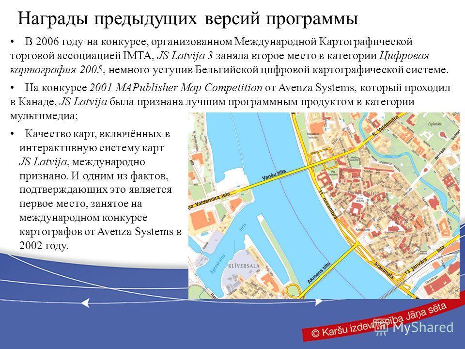 В 2006 году на конкурсе, организованном Международной Картографической торговой ассоциацией IMTA, JS Latvija 3 заняла второе место в категории Цифровая картография 2005, немного уступив Бельгийской цифровой картографической системе. На конкурсе 2001