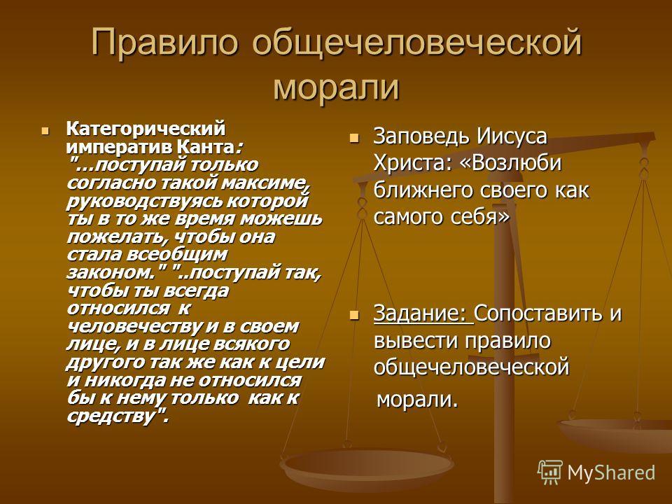 Правило общечеловеческой морали Категорический императив Канта: