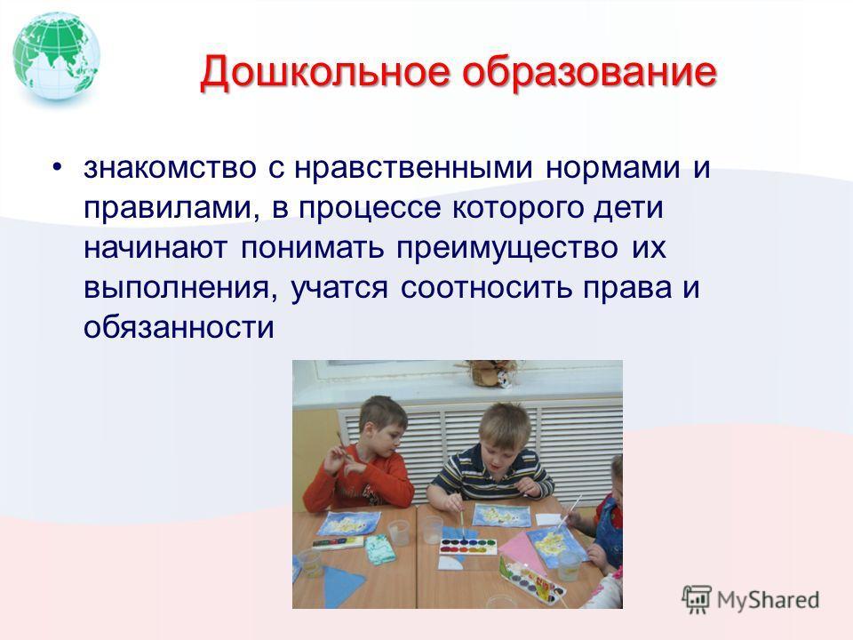 Дошкольное образование знакомство с нравственными нормами и правилами, в процессе которого дети начинают понимать преимущество их выполнения, учатся соотносить права и обязанности