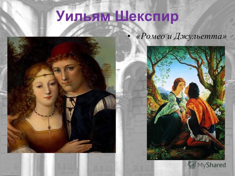 Уильям Шекспир «Ромео и Джульетта»