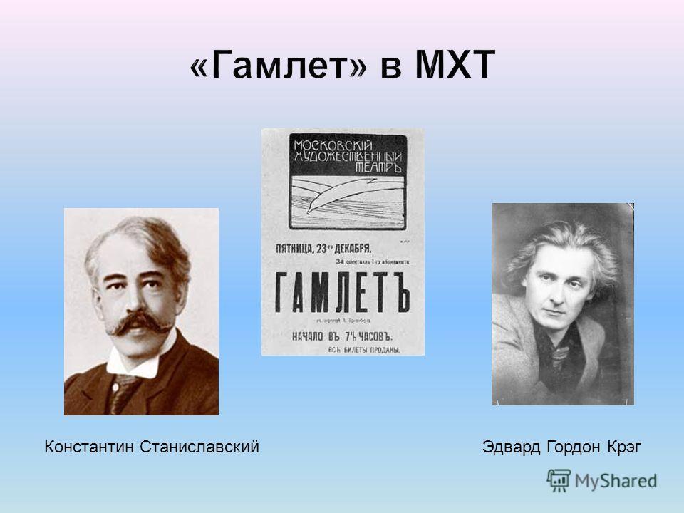 Константин СтаниславскийЭдвард Гордон Крэг