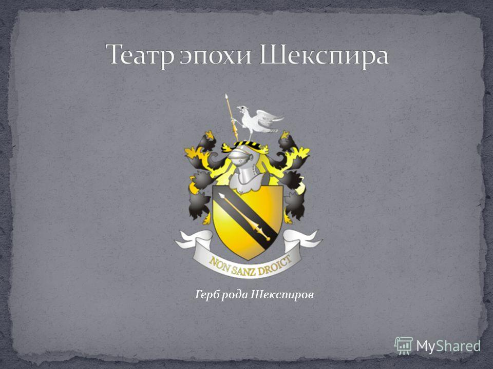 Герб рода Шекспиров