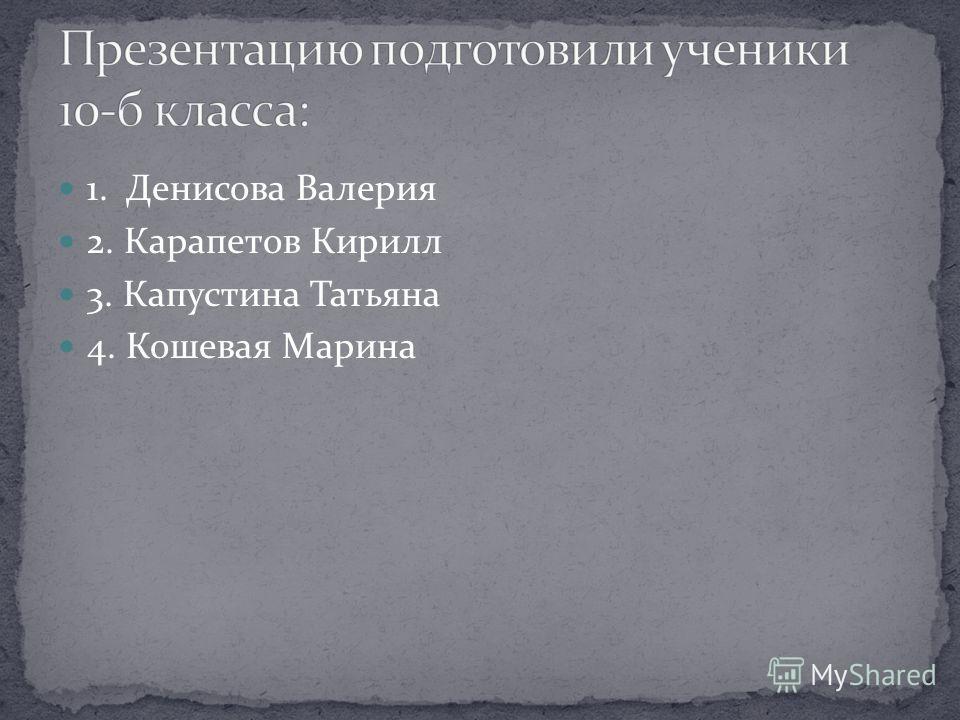 1. Денисова Валерия 2. Карапетов Кирилл 3. Капустина Татьяна 4. Кошевая Марина