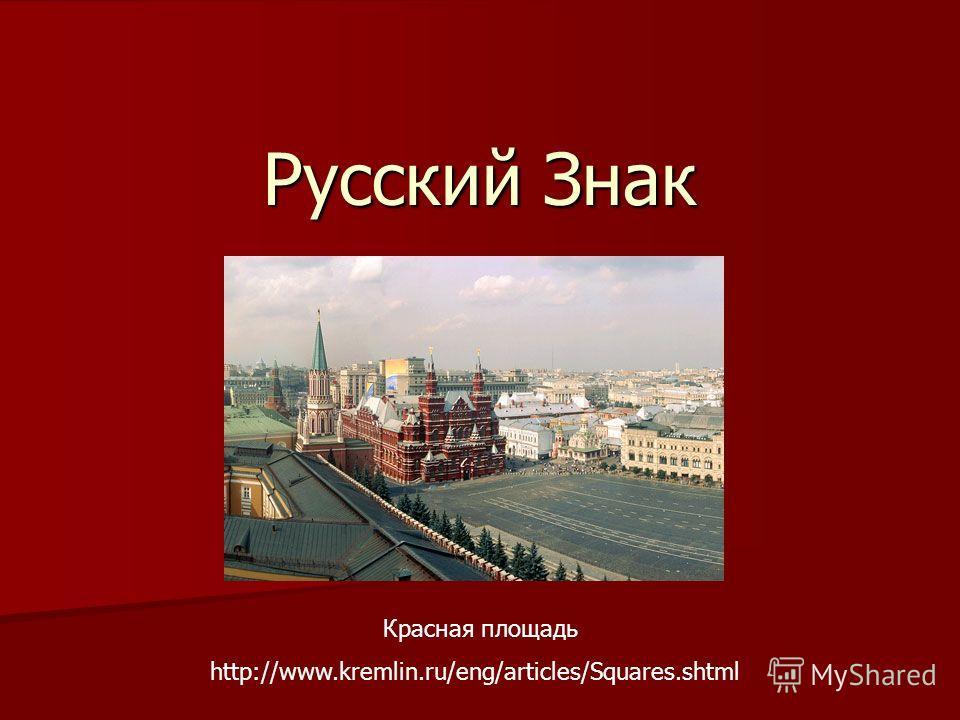 Русский Знак Красная площадь http://www.kremlin.ru/eng/articles/Squares.shtml