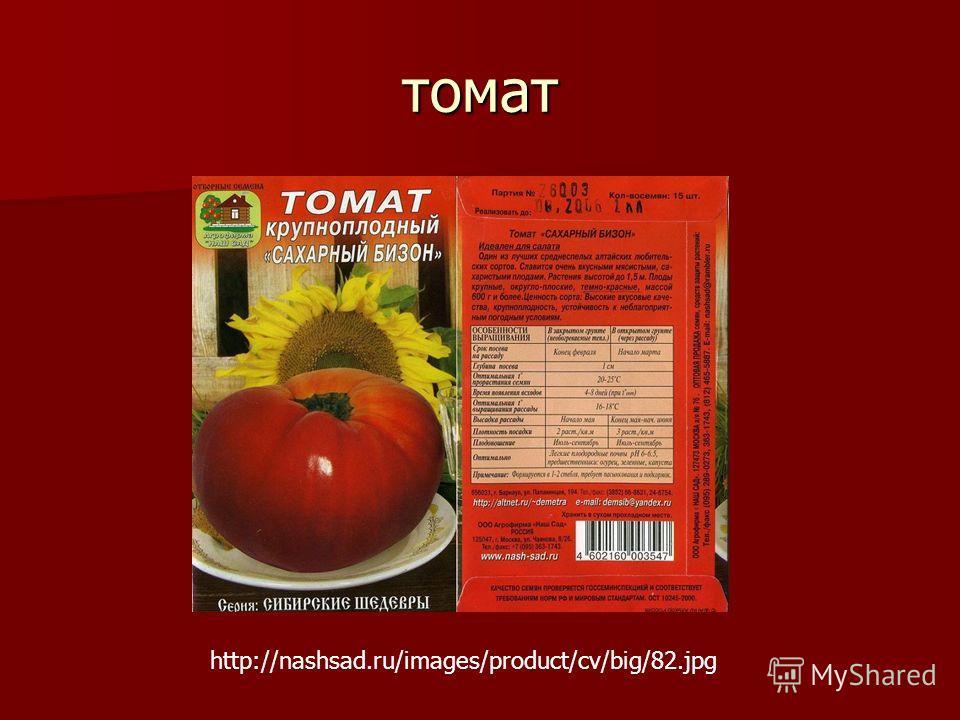 томат http://nashsad.ru/images/product/cv/big/82.jpg