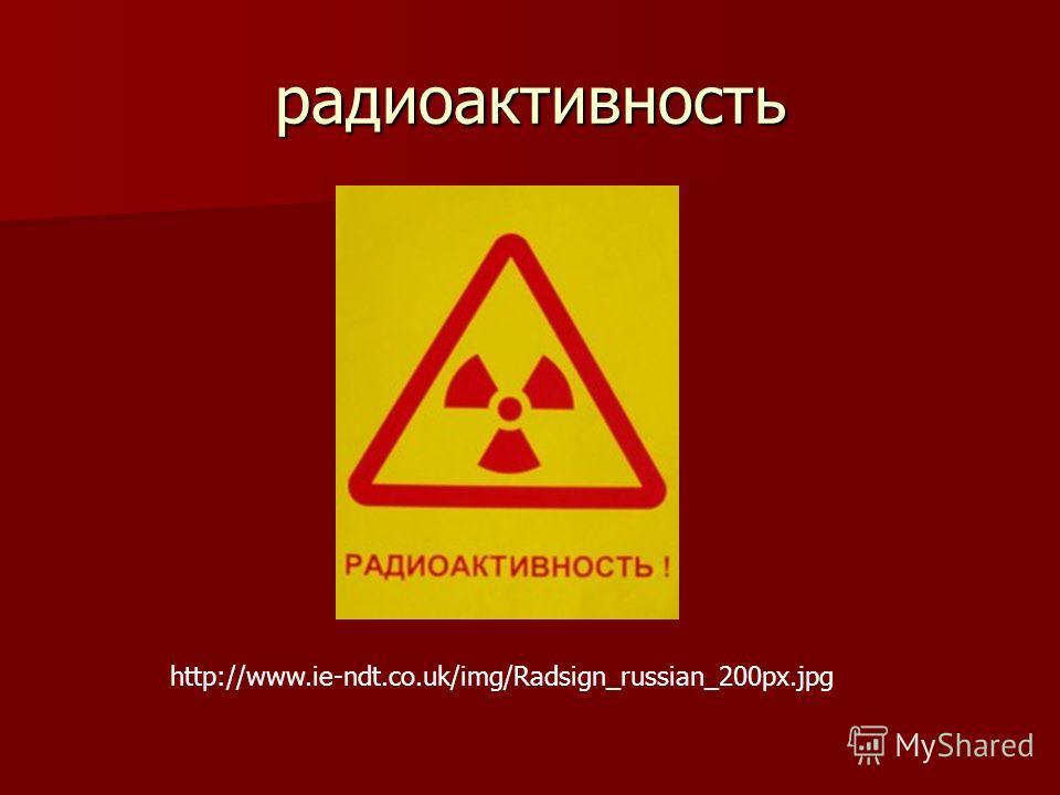 радиоактивность http://www.ie-ndt.co.uk/img/Radsign_russian_200px.jpg