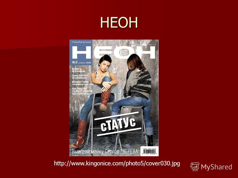 НЕОН http://www.kingonice.com/photo5/cover030.jpg