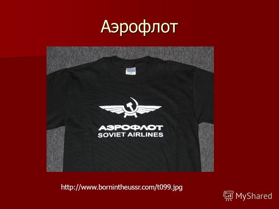 Аэрофлот http://www.bornintheussr.com/t099.jpg