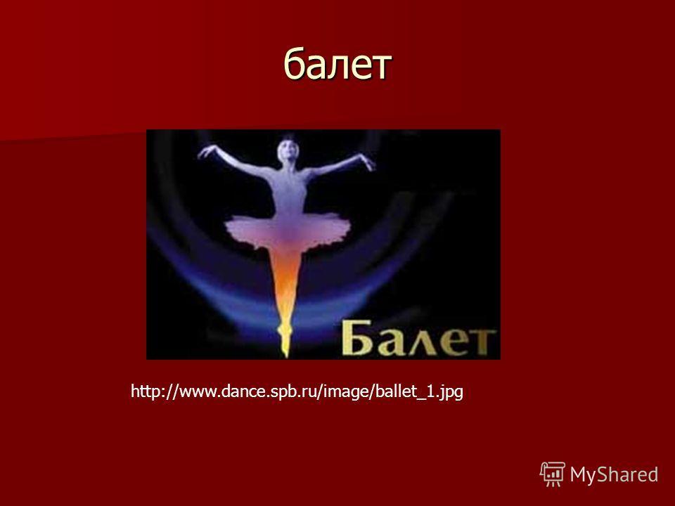 балет http://www.dance.spb.ru/image/ballet_1.jpg