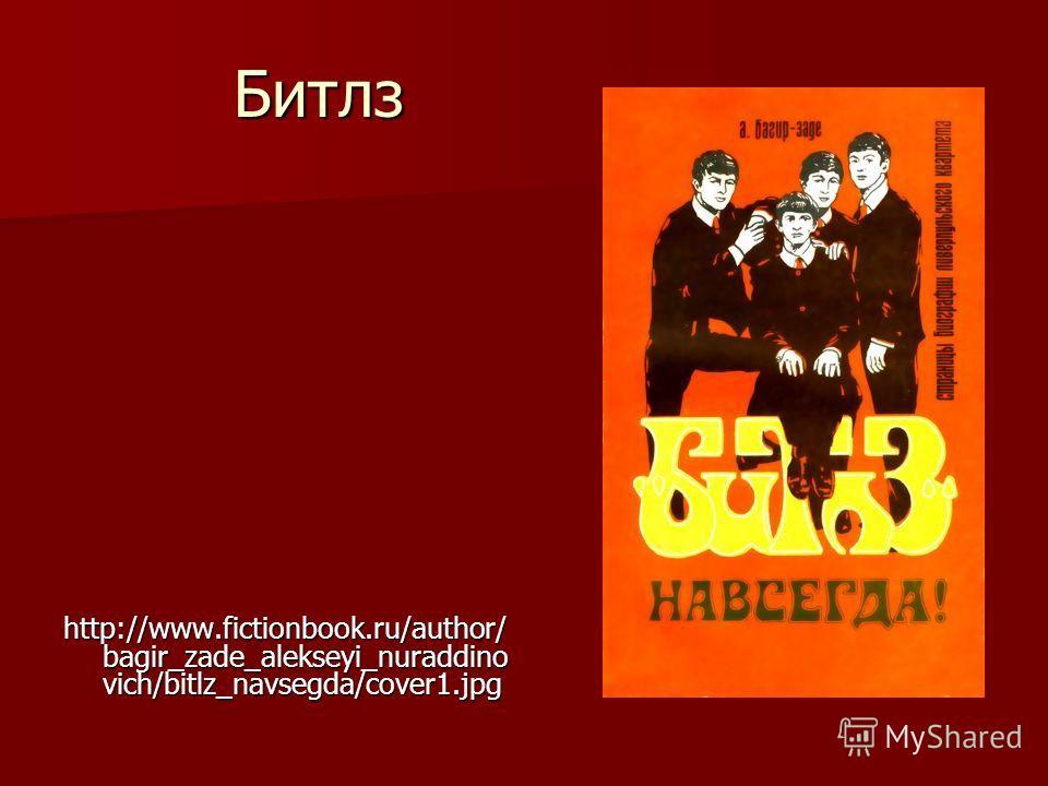 Битлз http://www.fictionbook.ru/author/ bagir_zade_alekseyi_nuraddino vich/bitlz_navsegda/cover1.jpg