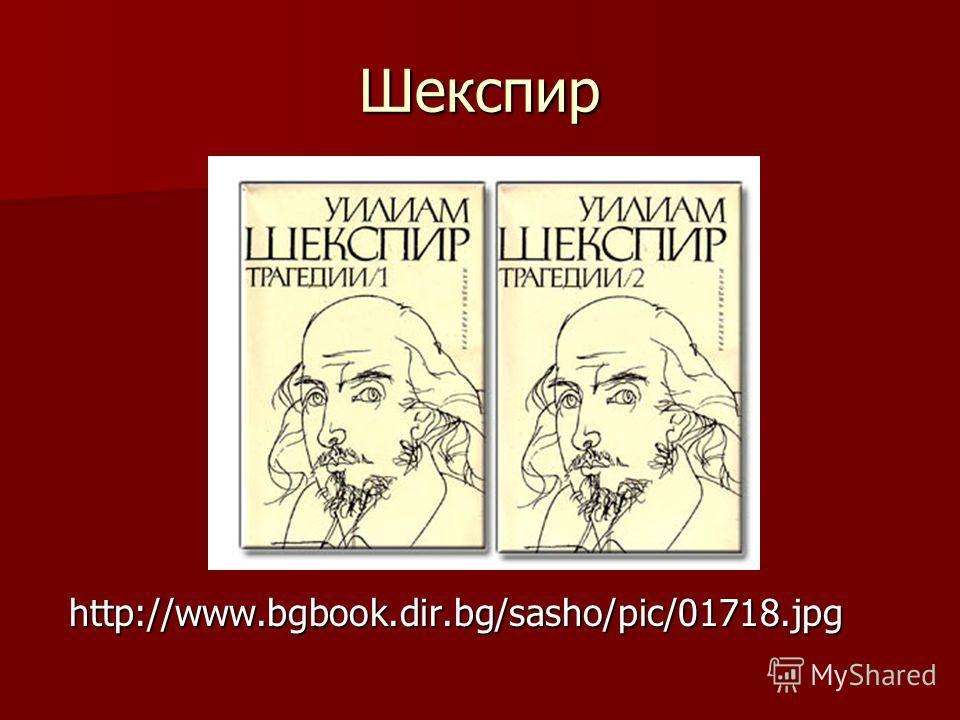 Шекспир http://www.bgbook.dir.bg/sasho/pic/01718.jpg