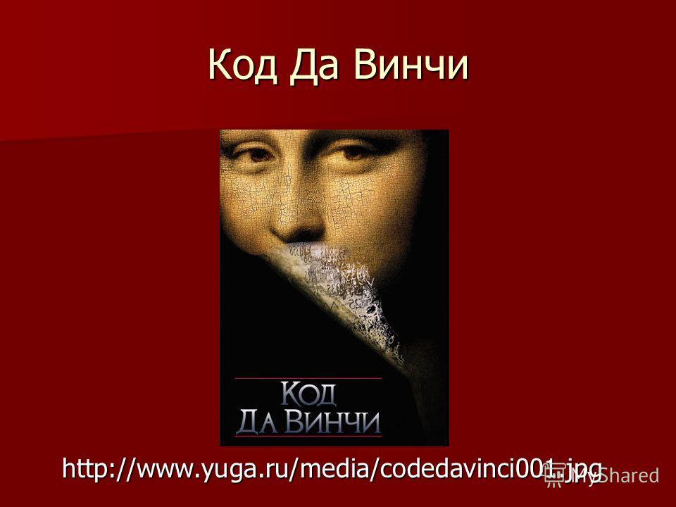 Код Да Винчи http://www.yuga.ru/media/codedavinci001.jpg