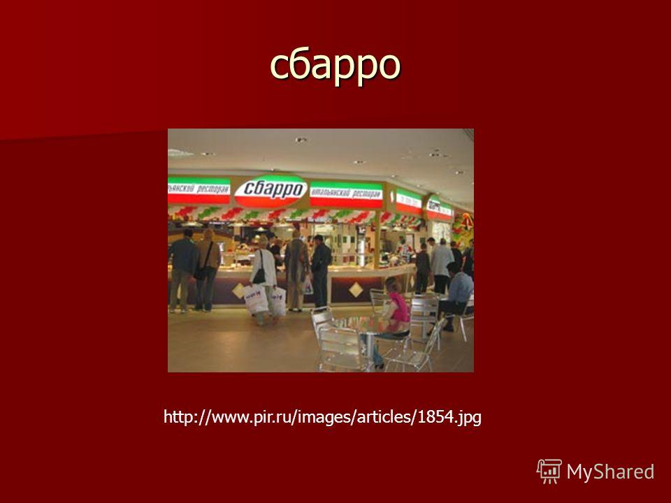 сбарро http://www.pir.ru/images/articles/1854.jpg