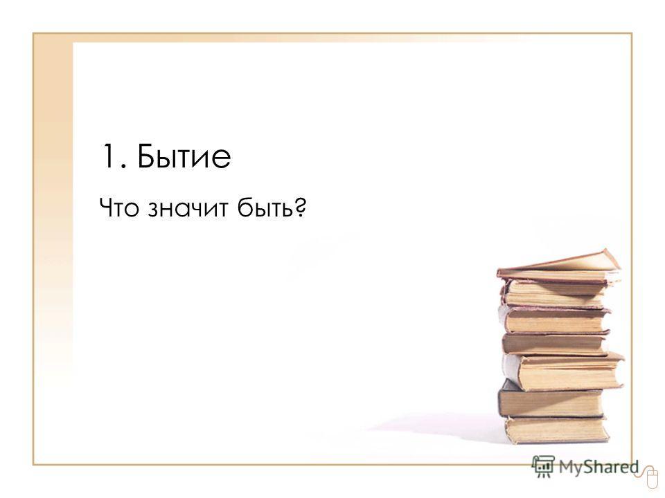 1. Бытие Что значит быть?