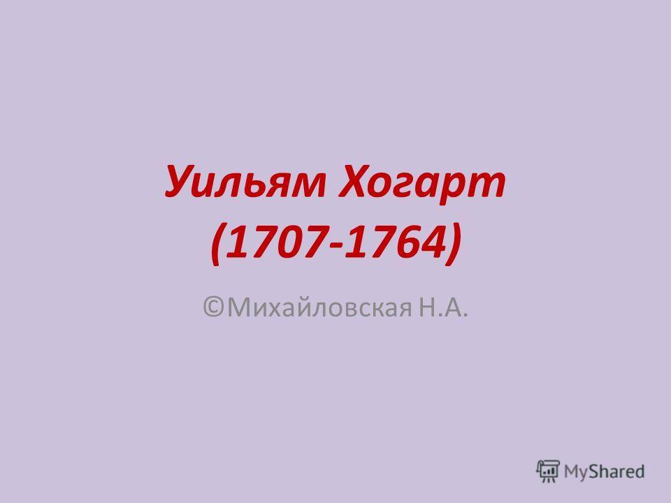 Уильям Хогарт (1707-1764) ©Михайловская Н.А.