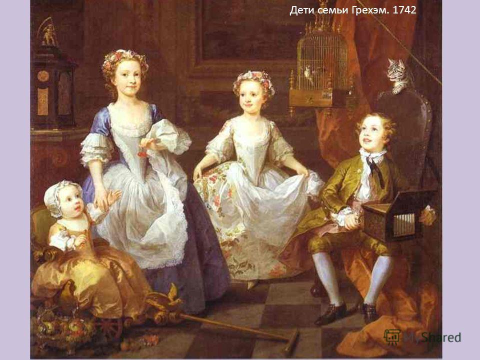Дети семьи Грехэм. 1742